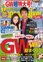 KansaiWalker関西ウォーカー2014No.08