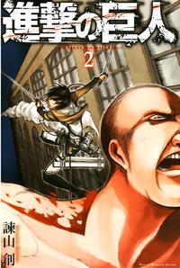 進撃の巨人 attack on titan 2巻