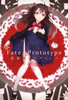Fate/Prototype蒼銀のフラグメンツ2