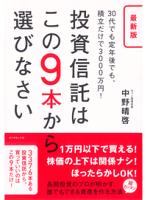 最新版投資信託はこの9本から選びなさい30代でも定年後でも、積立だけで3000万円!