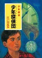 江戸川乱歩・少年探偵シリーズ(2)少年探偵団(ポプラ文庫クラシック)