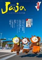 宮崎県情報誌「Jaja」オールみやざき号【プレミアム号】Jaja(じゃじゃ)