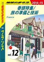 地球の歩き方A06フランス2014-2015【分冊】12巻頭特集/旅の準備と技術