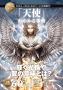 いちばん詳しい「天使」がわかる事典ミカエル、メタトロンからグノーシスの天使まで