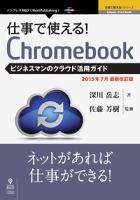 仕事で使える!Chromebookビジネスマンのクラウド活用ガイド2015年7月最新版