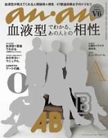 anan(アンアン)2015年8月5日号No.1965