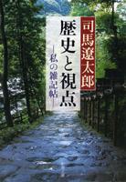 歴史と視点ー私の雑記帖ー(新潮文庫)