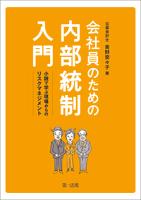 会社員のための内部統制入門ー小説で学ぶ現場からのリスクマネジメントー