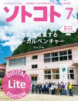 ソトコト2015年7月号Lite版