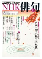 NHK俳句2014年11月号