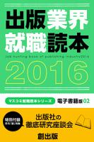 出版業界就職読本2016