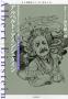 アルベルト・アインシュタインーー相対性理論を生み出した科学者
