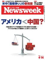 ニューズウィーク日本版2015年4月14日2015年4月14日