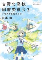 吉野北高校図書委員会3トモダチと恋ゴコロ