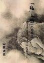 「私」と「悪」の文学論──車谷長吉・森達也・園子温・佐村河内守──【電子書籍】[ 山田 消児 ]