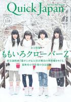 QuickJapan(クイック・ジャパン)Vol.1182015年2月発売号[雑誌]クイック・ジャパン118