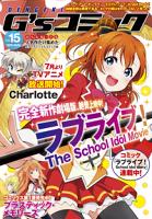 電撃G'sコミックVol.15