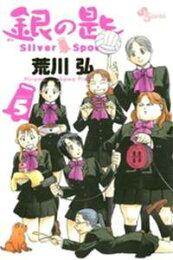 銀の匙 Silver Spoon(5)