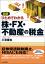 図解 ひとめでわかる株・FX・不動産の税金-【電子書籍】