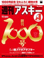 週刊アスキー2014年11/25増刊号