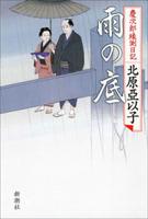 雨の底ー慶次郎縁側日記ー