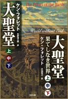 [合本版]大聖堂(上中下)・大聖堂ー果てしなき世界(上中下)全6巻