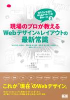 現場のプロが教えるWebデザイン&レイアウトの最新常識知らないと困るWebデザインの新ルール3