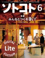 ソトコト2015年6月号Lite版