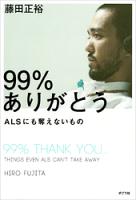 99%ありがとうALSにも奪えないもの
