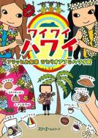 ワイワイハワイフラッとお気楽ひとりオアフ&ハワイ島〈デジタル版〉