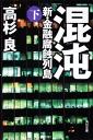 混沌(下) 新・金融腐蝕列島-【電子書籍】