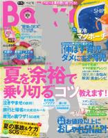 Baby-mo(ベビモ)2014年夏秋号2014年夏秋号