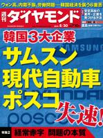 週刊ダイヤモンド14年8月22日号