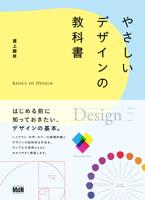 やさしいデザインの教科書
