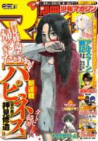 別冊少年マガジン2015年3月号[2015年2月9日発売]1巻