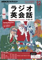 NHKラジオラジオ英会話2014年12月号