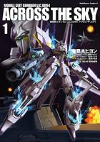 機動戦士ガンダムU.C.0094アクロス・ザ・スカイ(1)