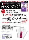 日経ビジネスアソシエ 2015年 04月号 [雑誌]-【電子書籍】