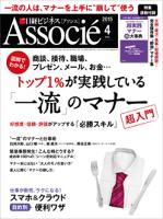 日経ビジネスアソシエ2015年04月号[雑誌]