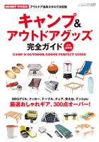 GOOUT特別編集キャンプ&アウトドアグッズ完全ガイド