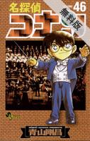 【期間限定無料お試し版】名探偵コナン(46)