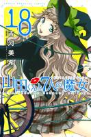 山田くんと7人の魔女18巻