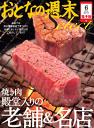 おとなの週末セレクト「焼き肉 殿堂入りの老舗&名店」〈2014年6月号〉-【電子書籍】