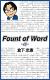 FountofWord-α-