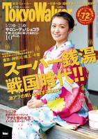 TokyoWalker東京ウォーカー2015No.2