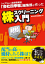 シェアNo.1投資情報誌『会社四季報』編集部が作った 株スクリーニング入門-【電子書籍】