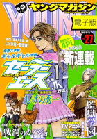 ヤングマガジン2015年27号[2015年6月1日発売]