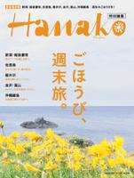 Hanako特別編集ごほうび、週末旅。