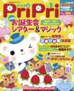 PriPri 2015年05月号【電子書籍】