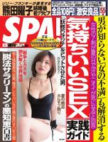 SPA!2014年8月26日号2014年8月26日号